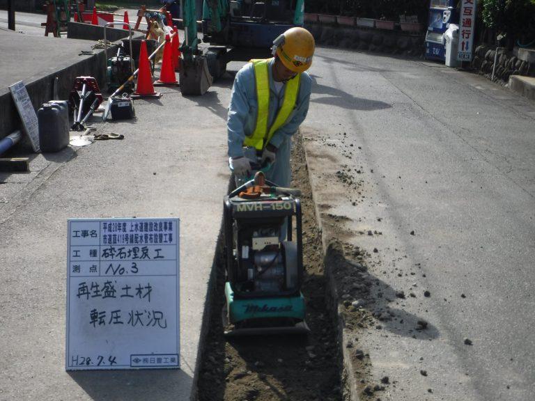 配水管布設工事(2)